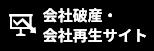 会社破産・会社再生サイト