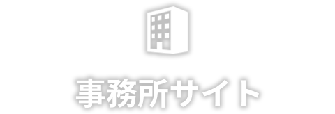 事務所サイト